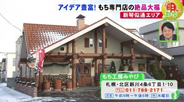千堂 あきほ 札幌 市東 区